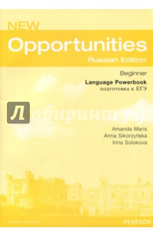 Opportunities Russia. Beginner. Language Powerbook rock legends playing the songs of led zeppelin виниловая пластинка
