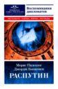 Обложка Распутин. Воспоминания дипломатов