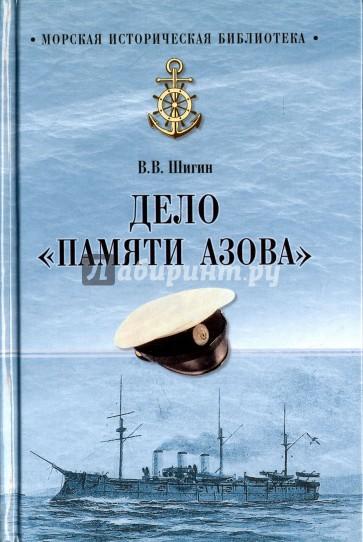 "Дело ""Памяти Азова"", Шигин Владимир Виленович"