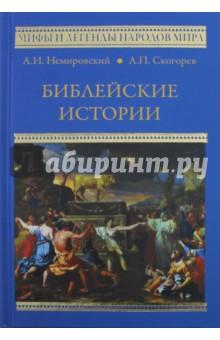 Библейские истории атаманенко и шпионское ревю