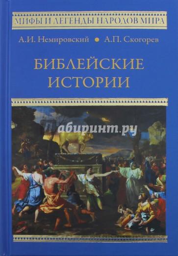 Библейские истории, Немировский Александр Иосифович