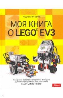 Моя книга о LEGO EV3 книги эксмо большая книга lego mindstorms ev3