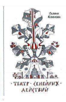 Театр семейных действий билет на тигрик петрик театр образцова