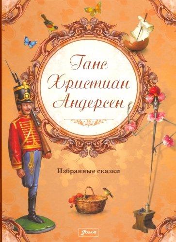 Избранные сказки. Г.Х. Андерсен, Ганс Христиан Андерсен