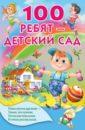 100 ребят— детский сад, Сапгир Генрих Вениаминович,Пермяк Евгений Андреевич,Токмакова Ирина Петровна