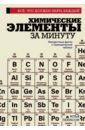 Обложка Химические элементы за минуту