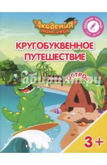 Остров Д. Пособие для детей 3-5 лет