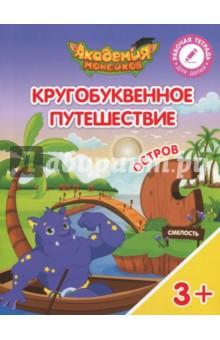 Остров С. Пособие для детей 3-5 лет
