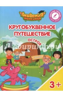 Остров Э. Пособие для детей 3-5 лет