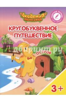 Остров Я. Пособие для детей 3-5 лет