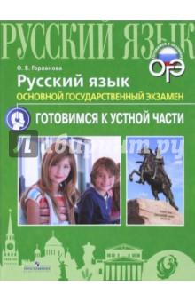 ОГЭ. Русский язык. Готовимся к устной части
