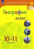 География. 10-11 классы. Атлас. ФГОС