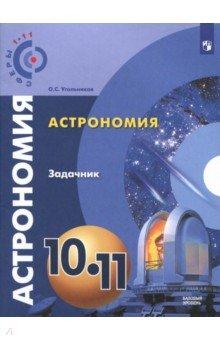 Астрономия. 10-11 классы. Базовый уровень. Задачник физика 10 11 классы задачник учебное пособие