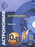 Астрономия. 10-11 классы. Базовый уровень. Задачник