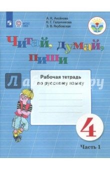 Читай, думай, пиши. Русский язык. 4 класс. Рабочая тетрадь. В 2 частях. Часть 1. ФГОС ОВЗ русский язык 2 класс рабочая тетрадь часть 2 фгос