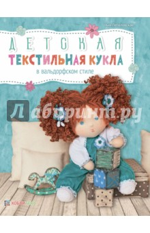 Детская текстильная кукла в вальдорфском стиле