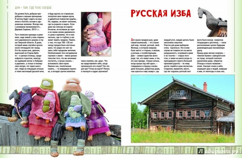Иллюстрация 1 из 26 для Хранители дома и семьи - Яна Волкова | Лабиринт - книги. Источник: Лабиринт