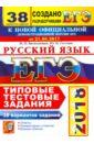 Обложка ЕГЭ 2018 Русский язык. ТТЗ. 38 вариантов