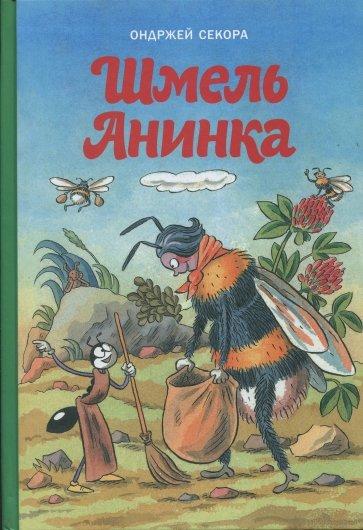 Шмель Анинка, Секора Ондржей