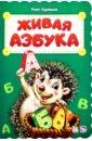 Курмашев Ринат Феритович Живая азбука