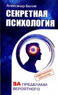 Секретная психология. Как обнаружить в себе дар экстрасенса