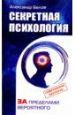 Обложка Секретная психология. Как обнаружить в себе дар экстрасенса