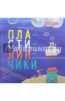 Сказки-пластилинчики ранок книга сказки дочке и сыночку добрые сказки ранок