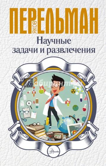 Научные задачи и развлечения, Перельман Яков Исидорович
