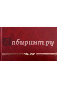 Планинг недатированный Красный (горизонтальный, 128 страниц) (45640) планинг недатированный искусственная кожа черный пко185609