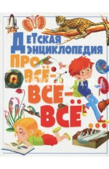 книги владис динозавры любимая детская энциклопедия Детская энциклопедия про всё-всё-всё…