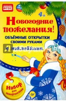 Объемные открытки своими руками, с наклейками. Новогодние пожелания! ФГОС наборы для творчества татой набор для творчества насыпь на клей уточка