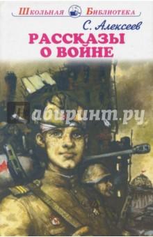 Рассказы о войне бетомешалку б у на 250л на украине