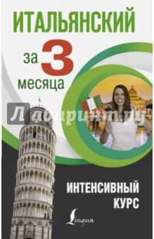 Итальянский язык за 3 месяца. Интенсивный курс рыжак е а итальянский за 3 месяца интенсивный курс