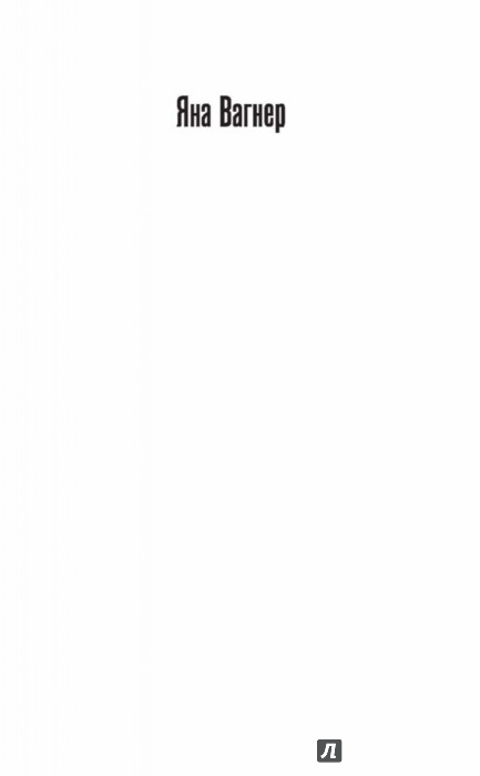 Иллюстрация 1 из 15 для Кто не спрятался: история одной компании - Яна Вагнер | Лабиринт - книги. Источник: Лабиринт