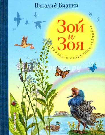 Зой и Зоя. Сказки о солнечных зайчиках, Бианки Виталий Валентинович
