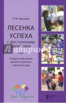 Лесенка успеха с двусторонним движением, или О радостной жизни детей и взрослых в детском саду консультирование родителей в детском саду возрастные особенности детей