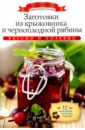 Любомирова Ксения Заготовки из крыжовника и черноплодной рябины (+32 наклейки) недорого