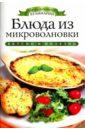 Блюда из микроволновки, Зайцева Ирина Александровна