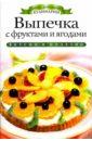 Выпечка с фруктами и ягодами, Хворостухина Светлана Александровна