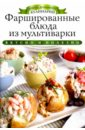Фаршированные блюда из мультиварки, Любомирова Ксения