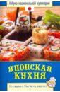 Японская кухня, Семенова Светлана Владимировна
