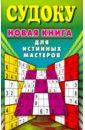 Судоку. Новая книга для истинных мастеров, Николаева Юлия Николаевна