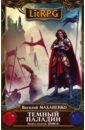 Обложка Темный Паладин. Книга 2. Поиск