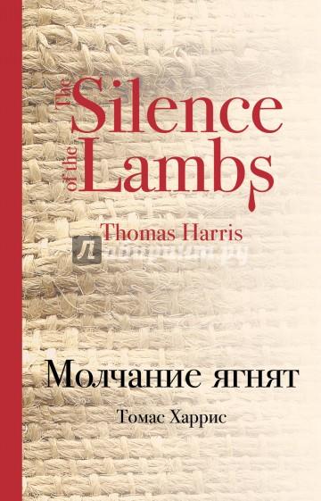 Молчание ягнят, Харрис Томас Энтони