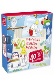 20 новогодних открыток-раскрасок с наклейками чартер для всех