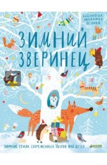 Зимний зверинец. Зимние стихи современных поэтов для детей