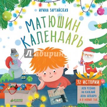 Матюшин календарь. 32 истории для чтения, Зартайская Ирина Вадимовна
