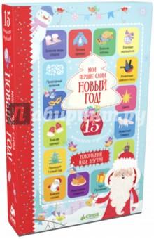 Мои первые слова. Новый год! 15 книжек-кубиков clever книжки кубики мои первые слова в мире животных