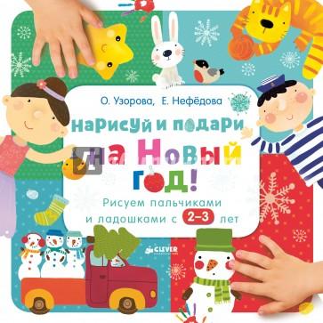 Нарисуй и подари на Новый год!, Узорова Ольга Васильевна
