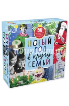 Новый год в кругу семьи. Комплект из 50 брошюр приколы и подарки для взрослых